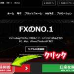 XM デモ口座開設方法。練習用のXM無料デモ口座は約1分で開設完了