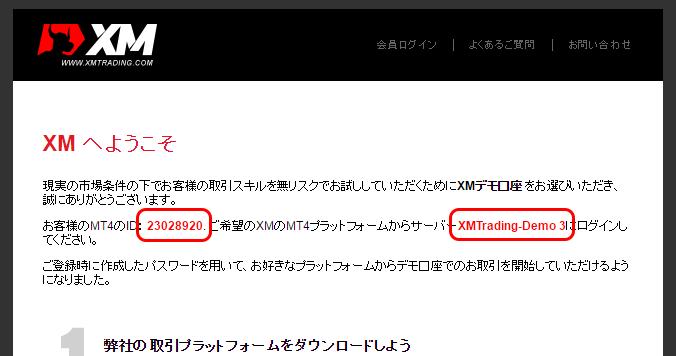 XMデモ口座ID情報画面