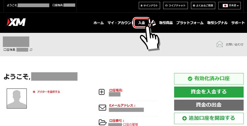 XM会員ページ画面