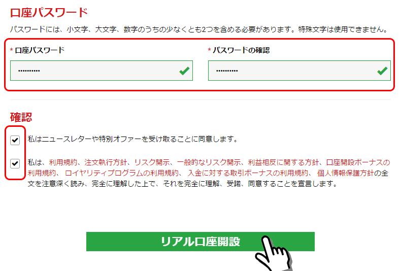 XM口座開設フォーム画面