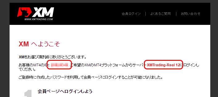 XMからのMT4情報メール画面