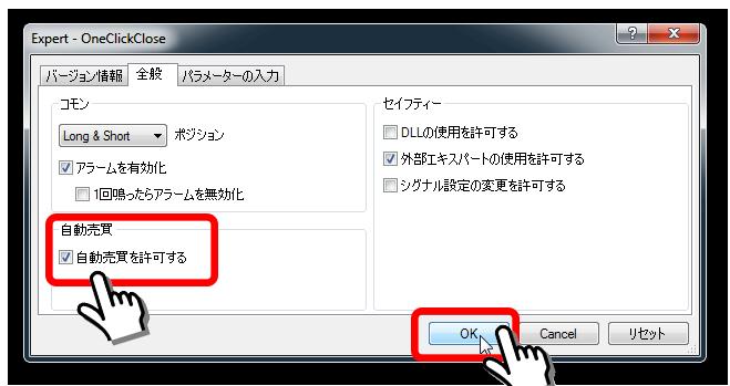 OneClickClose設定画面