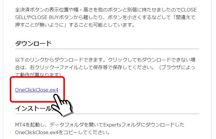 OneClickCloseインストール画面