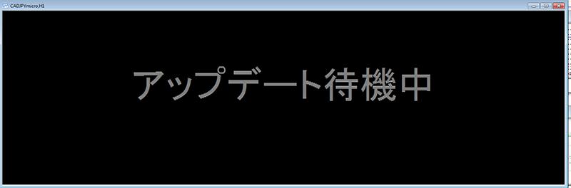 MT4アップデート待機中画面