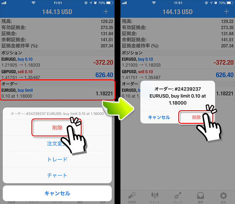 MT4アプリ注文削除画面