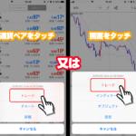 スマートフォン対応MT4で注文と決済の取引をする方法(iPhone MT4アプリ)