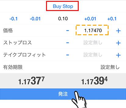 MT4アプリ指値注文画面
