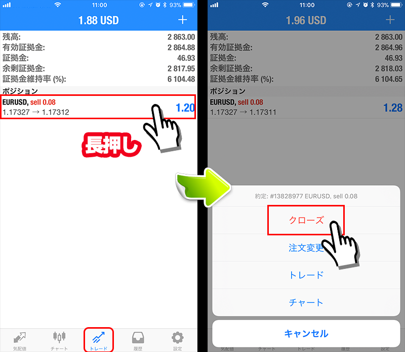MT4アプリ決済画面