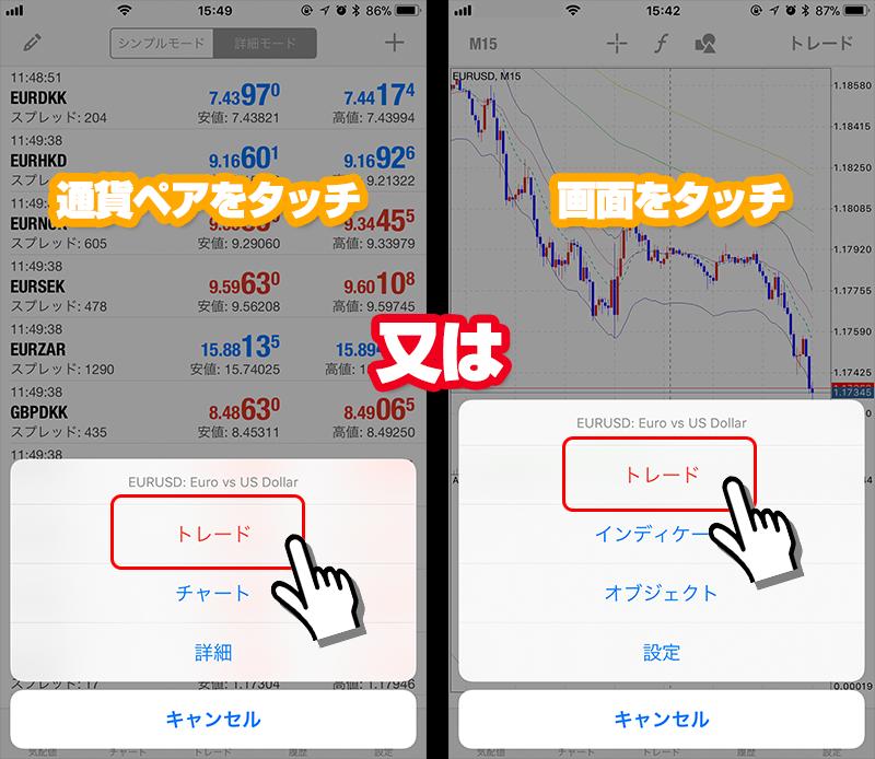 MT4アプリ画面