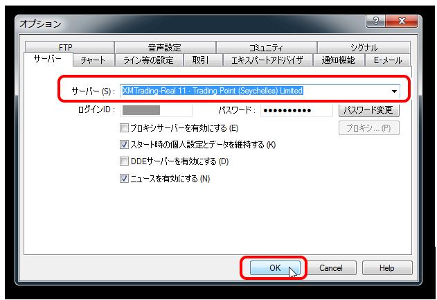 MT4サーバーリスト設定画面