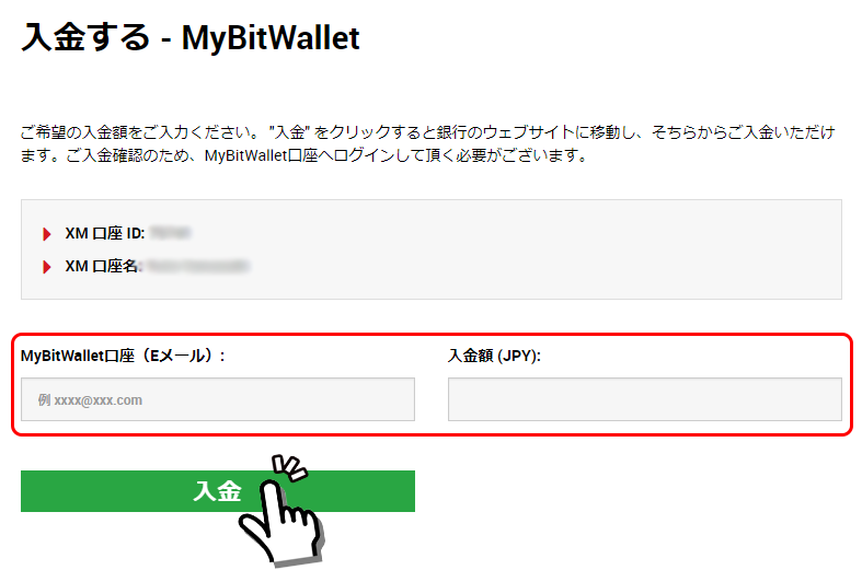 XM bitwallet入金画面