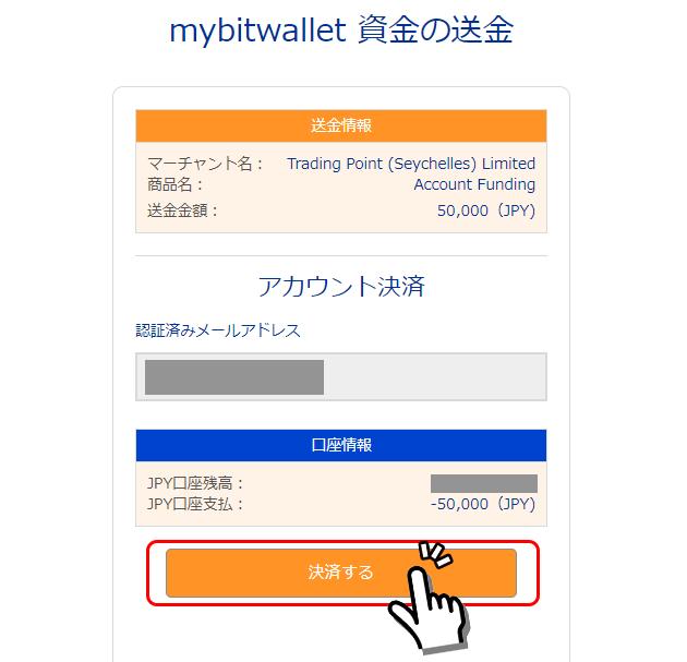 bitwallet決済画面