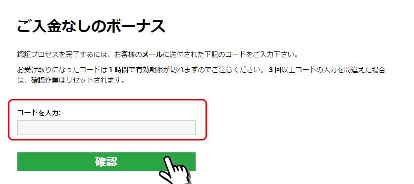 XM口座開設ボーナス申請画面
