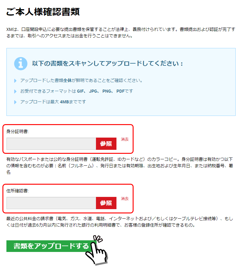 XM本人確認書類アップロード画面