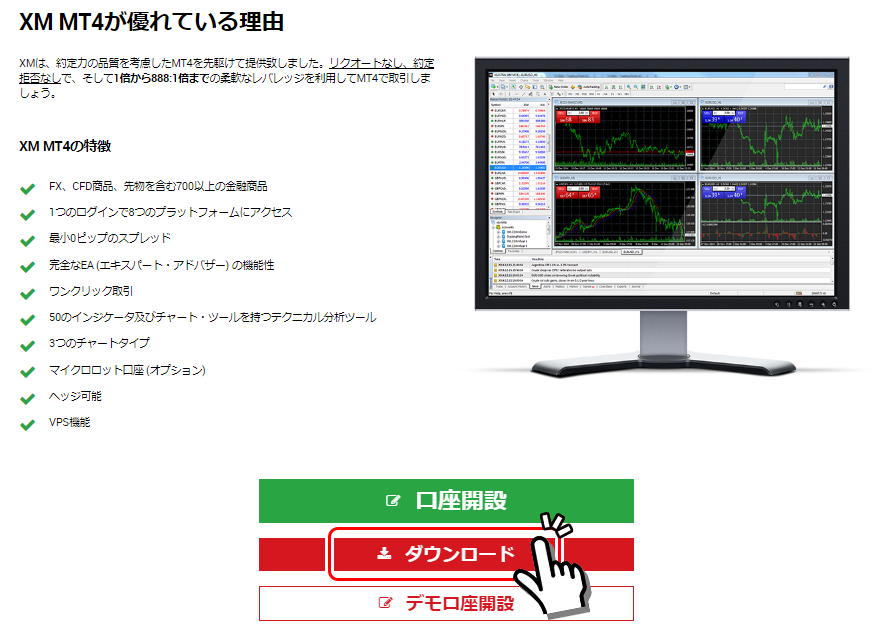 XM MT4ダウンロード画面