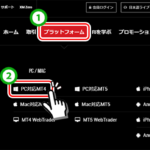 XM MT4のダウンロード/インストール方法
