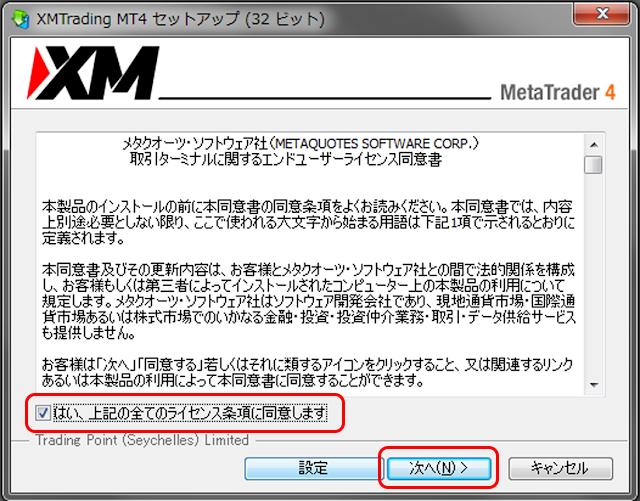 XM MT4インストール画面