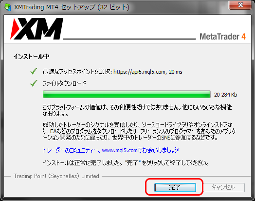 MT4インストール完了画面