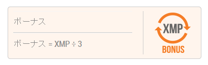 XMP交換計算方法