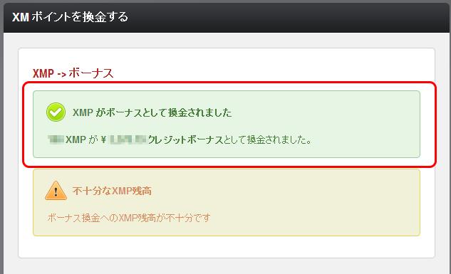 XMPボーナス交換画面