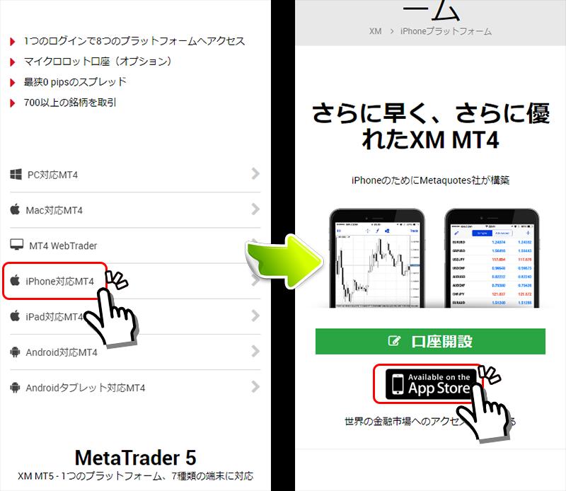 iphone対応MT4インストール画面