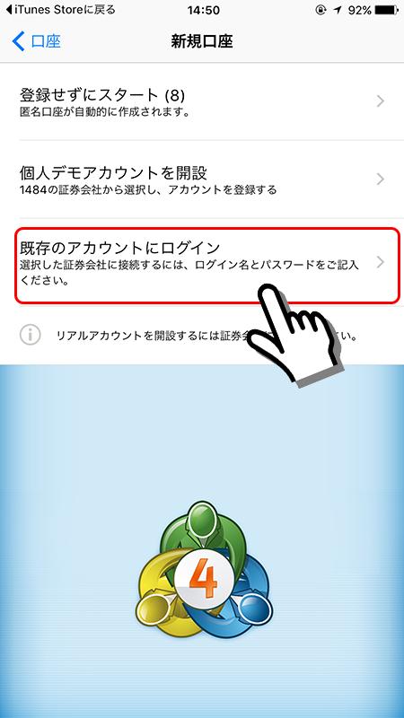 MT4アプリ起動画面