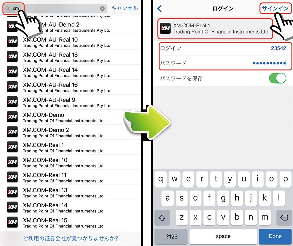 MT4アプリログイン画面