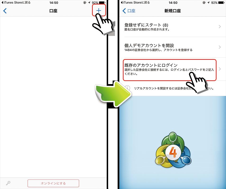 MT4アプリのログイン画面表示手順