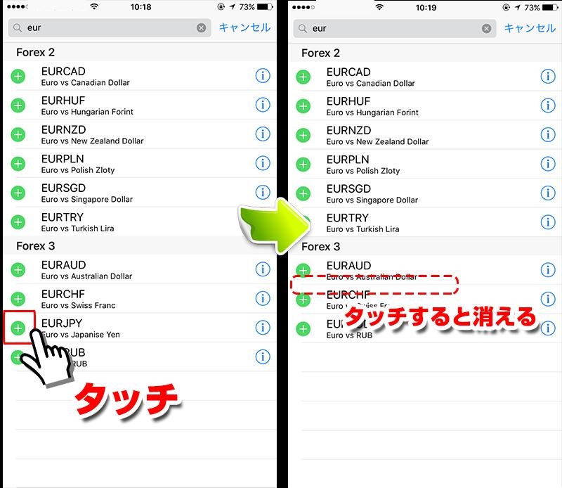 MT4アプリ 通貨ペア追加画面