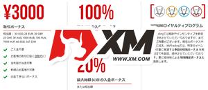 XMボーナス